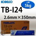 KOBELCO TB-I24(TBI24) 2.6mm×350mm 5kg/小箱 神戸製鋼 被覆アーク溶接棒 優れた溶着スピード・再アーク性 【あす楽】