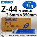 KOBELCO Z-44(Z44) 2.6mm×350mm 5kg/小箱 神戸製鋼 被覆アーク溶接棒(ZERODE-44 ゼロード44) 【あす楽】