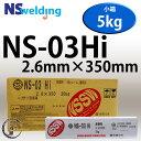 NSSW NS-03Hi(NS03Hi) 2.6mm×350mm 5kg/小箱 代表銘柄 幅広い分野で使用できる初心者向き日鉄住金 被覆アーク溶接棒【あす楽】