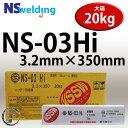 NSSW NS-03Hi(NS03Hi) 3.2mm×350mm 20kg/箱 代表銘柄 幅広い分野で使用できる初心者向き日鉄住金 被覆アーク溶接棒【あす楽】