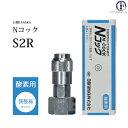 日酸TANAKA 自動開閉弁付流体継ぎ手 Nコック S2R 酸素用 レギュレータ取付側 【あす楽】