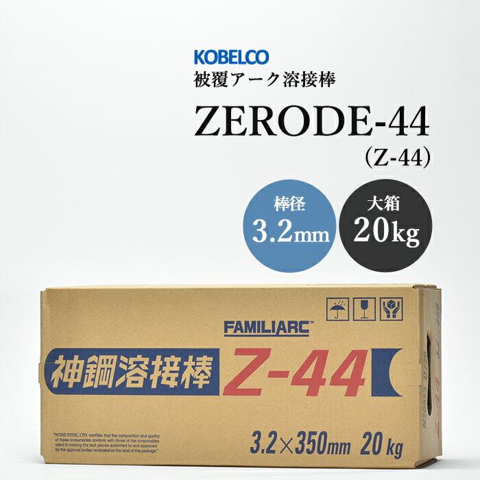 KOBELCO Z-44(Z44) 3.2mm×350mm 20kg/箱 神戸製鋼 被覆アーク溶接棒(ZERODE-44 ゼロード44) 【あす楽】