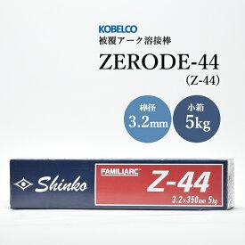 KOBELCO Z-44(Z44) 3.2mm×350mm 5kg/小箱 神戸製鋼 被覆アーク溶接棒(ZERODE-44 ゼロード44)