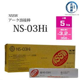 NSSW NS-03Hi(NS03Hi) 3.2mm×350mm 5kg/小箱 代表銘柄 幅広い分野で使用できる初心者向き日鉄住金 被覆アーク溶接棒