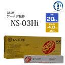 NSSW NS-03Hi(NS03Hi) 4.0mm×450mm 20kg/箱 代表銘柄 幅広い分野で使用できる初心者向き日鉄住金 被覆アーク溶接…