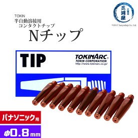 トーキン CO2/MAG/MIG溶接用 Nチップ(パナソニック溶接システム用) φ0.8mm.(標準タイプ 10本入) TIP002005