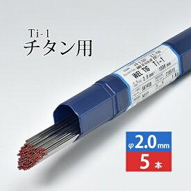 日本ウエルディング・ロッド 純チタン用TIG溶加棒 WEL TIG Ti-1 φ2.0mm 5本バラ売り