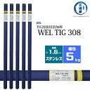 WEL TIG 308 1.6mm 5kg 日本ウエルディング・ロッド ステンレス用TIG棒(ステンレス溶加棒) 【あす楽】