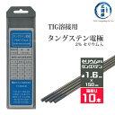 高圧ガス工業 TIG溶接用タングステン電極棒(2%セリウム入) 1.6×150mm. 10本/1箱【あす楽】