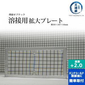 理研オプテック 溶接用拡大プレート(マグニプレート/オムニマグプレート) 度数2.0