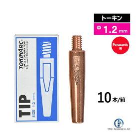 トーキン CO2/MAG/MIG溶接用 Nチップ(パナソニック溶接システム用) φ1.2mm.(標準タイプ 10本入) TIP002003