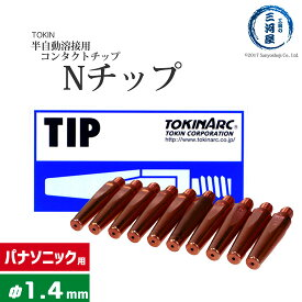 トーキン CO2/MAG/MIG溶接用 Nチップ(パナソニック溶接システム用) φ1.4mm.(標準タイプ 10本入) TIP002017
