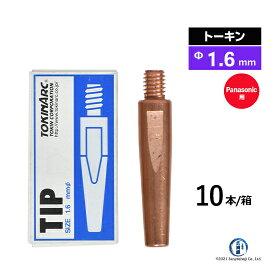 トーキン CO2/MAG/MIG溶接用 Nチップ(パナソニック溶接システム用) φ1.6mm.(標準タイプ 10本入) TIP002004