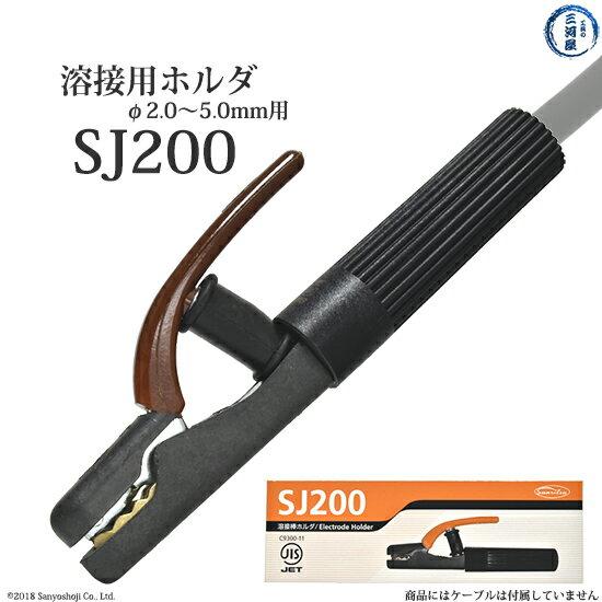 三立電器工業 SJ型溶接棒ホルダ SJ-200(SJ200) 棒径2.0〜5.0φ 電流200(A)