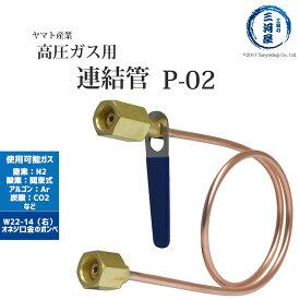 ヤマト産業 ガス供給ユニット・集合装置関連機器 連結管(銅管) P-02 酸素(関東式)・窒素・アルゴン・炭酸ガス用