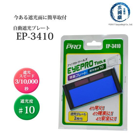 大中産業株式会社 溶接用液晶プレート(EP-3410) 反応スピード3/10000秒 遮光度♯10