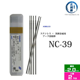 神戸製鋼 ステンレス用被覆アーク溶接棒 NC-39 φ2.0mm×250mm 2kg/小箱