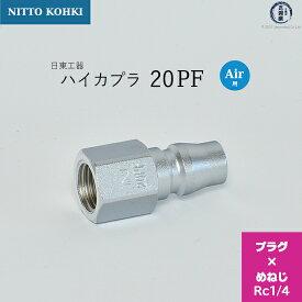 日東工器 ハイカプラ 20PF 迅速流体継手