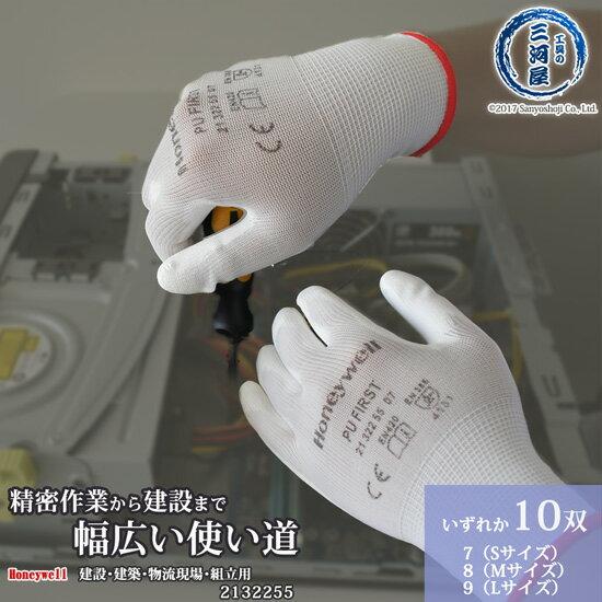 Honeywell(ハネウェル/ハネウエル) 室内作業用手袋 PUファースト ホワイト(ピュアホワイト) 10双 2132255