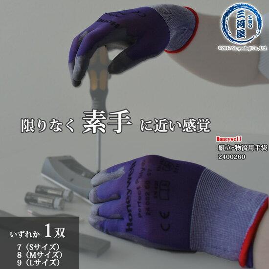Honeywell(ハネウェル/ハネウエル) 精密作業用手袋 パーフェクト ポリスキン 1双 2400260