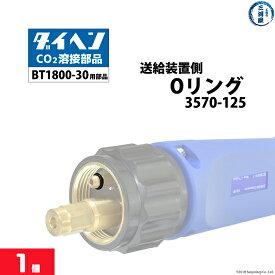 ダイヘン 純正 BT1800用 送給装置側Oリング 3570-125 1個 BT1800-30交換部品