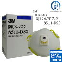 3M(スリーエム) 吸気弁付防塵(防じん)マスク 8511-DS2 国家検定合格品(DS2) 10枚入【あす楽】