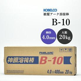KOBELCO B-10(B10) 4.0mm×400mm 20kg/箱 神戸製鋼 被覆アーク溶接棒 車両、建築などの一般構造物用 B10