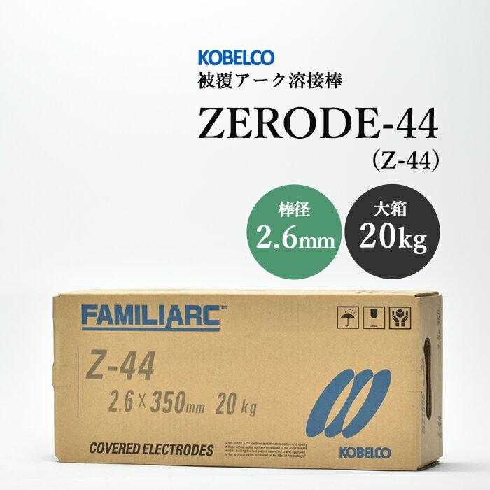 KOBELCO Z-44(Z44) 2.6mm×350mm 20kg/箱 神戸製鋼 被覆アーク溶接棒(ZERODE-44 ゼロード44) 【あす楽】