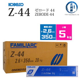 KOBELCO Z-44(Z44) 2.6mm×350mm 5kg/小箱 神戸製鋼 被覆アーク溶接棒(ZERODE-44 ゼロード44)