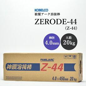 KOBELCO Z-44(Z44) 4.0mm×450mm 20kg/箱 神戸製鋼 被覆アーク溶接棒(ZERODE-44 ゼロード44)