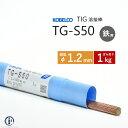 KOBELCO TG-S50(TGS-50) 軟鋼TIG溶接棒 1.2mm 1kg 神戸製鋼(軟鋼〜490MPa級鋼(TGS50)【1kgバラ売り】 【あす楽】