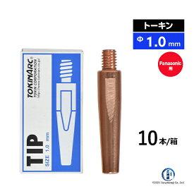 トーキン CO2/MAG/MIG溶接用 Nチップ(パナソニック溶接システム用) φ1.0mm.(標準タイプ 10本入) TIP002002