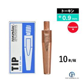 トーキン CO2/MAG/MIG溶接用 Nチップ(パナソニック溶接システム用) φ0.9mm.(標準タイプ 10本入) TIP002001
