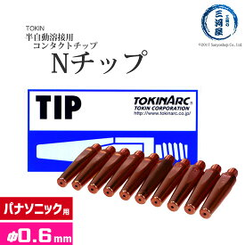 トーキン CO2/MAG/MIG溶接用 Nチップ(パナソニック溶接システム用) φ0.6mm.(標準タイプ 10本入) TIP002016