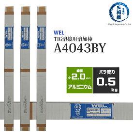 WEL TIG A4043BY 2.0mm 0.5kg さらにバラ売り 日本ウエルディング・ロッド アルミ用TIG棒 【0.5kg さらにバラ売り】