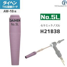 【TIG部品】ダイヘン ノズル No.5L H21B38【AW-18用】