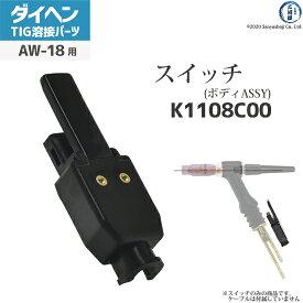 【TIG部品】ダイヘン ボディアセンブリスイッチ K1108C00【AW-18用】