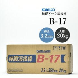 KOBELCO B-17(B17) 3.2mm×350mm 20kg/大箱 神戸製鋼 棒耐割れ性・耐ピット性に優れ、永く使用される被覆アーク溶接棒