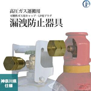 高圧ガス運搬時の必需品 【神奈川県対応】高圧ガス保安法・液石法に基づく 漏洩防止器具 可燃性ガス用・LP用キャップ