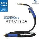 ダイヘン ブルートーチ3(BLUE TORCH3)BT3510-45 ダイヘン純正CO2/MAG溶接(半自動溶接)トーチ