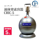 液化窒素の運搬・貯蔵容器CRIC-5(クリック5) 液体窒素用デュアー瓶 5L容器(LN2マホー瓶)
