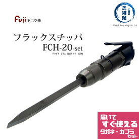 不二空機(FUJI) 小型軽量・強力・高耐久 フラックスチッパFCH-20・平タガネG-2-3・カプラ20PMセット