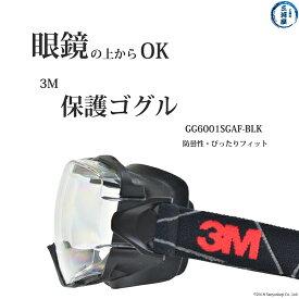 3M 保護ゴグル GG6001SGAF-BLK メガネの上からOK