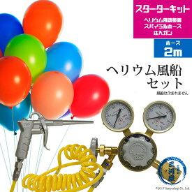 ヘリウム風船(バルーン)セット(ヘリウムガス調整器・スパイラルホース2m・注入ガンのセット)【送料無料】