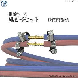 酸素、アセチレン細径ホース用 継ぎ棒セット
