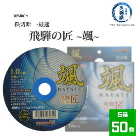 RESIBON 飛騨の匠 颯 -HAYATE- お得な50枚セット HTH10510-AZ-60 レヂボン はやて 鉄の最速切断に