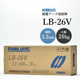 KOBELCO LB-26V(LB26V) 3.2mm×400mm 20kg/箱 神戸製鋼 被覆アーク溶接棒 低水素系、立向下進重視用【送料無料】