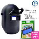星光製作所 PP製溶接用遮光面(かぶり面)PPヘルメットA型 P005(黒)と自動遮光液晶プレートEP-3410またはEP-3411のセ…