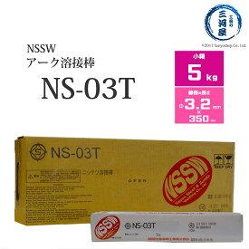 NSSW NS-03T(NS03T) 3.2mm×350mm 5kg/小箱 過酷な環境でのアーク溶接に最適な全姿勢溶接可能な日鉄住金 被覆アーク溶接棒