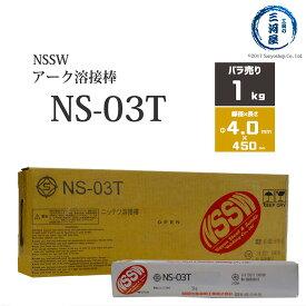 NSSW NS-03T(NS03T) 4.0mm×450mm 1kg バラ売り 過酷な環境でのアーク溶接に最適な全姿勢溶接可能な日鉄住金 被覆アーク溶接棒